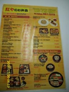 beniya honpo menu